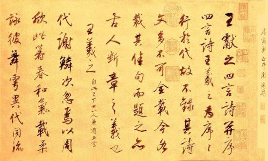 древнее китайское письмо