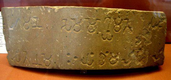 Надписи Ашоки