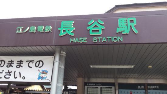 японская станция
